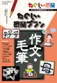 た)たのしい授業プラン作文・毛筆(10378)