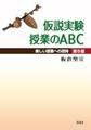 か)仮説実験授業のABC 第5版(00229)