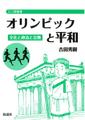 お)オリンピックと平和(00230)