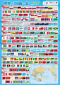 せ)世界の国旗一覧ラミネート版(33139)
