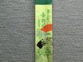 煎茶 吉野川 200g