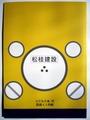 0034「コウカク本・弐」
