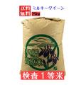 令和元年 広島県産 ミルキークイーン 25kg 玄米