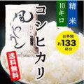 10kg・精米・コシヒカリ