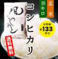 10kg・玄米・コシヒカリ