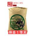 令和元年 広島県産 あきたこまち 25㎏ 玄米 検査1等米