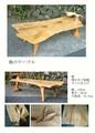 ハンドメイド/風のテーブル:訳あり品