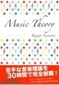 音楽理論書