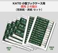 [KXS002S] KATO製 車両ケース(小 〔背表紙・表紙 セット〕)【特注ラベル作成サービス】