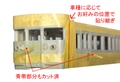 [KM003AAS] 113系/115系 体質改善色(先頭車)【マスキングテープ】