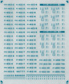 [KLM214AB] 413系 車番/表記(北陸色 〔新塗装〕)【単色刷りインレタ】