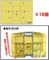 [KJ001A] 113系/115系 手すり取り付け用 治具ステッカー【先頭車】