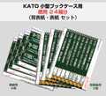[KXS001S] KATO製 車両ケース(大 〔背表紙・表紙 セット〕)【特注ラベル作成サービス】