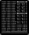 [KLM214AA] 413系 車番/表記(北陸色 〔北陸地域色・七尾線地域色〕)【単色刷りインレタ】