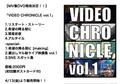 [SALE!!] VIDEO CHRONICLE vol.1(DVD)/ウエダケイタ ※1500円以上で送料無料!