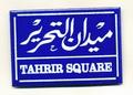 プレート型 マグネット 「タハリール広場」他 全9種類