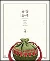 book 閨房工芸(趣が込められた装身具と鞄作り)