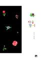 子音の花の種