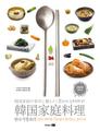 韓国家庭料理(日本語版)