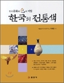 book 韓国の伝統色(韓国文化と色の秘密)ー中古品