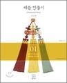 book 美しい伝統メドゥプ