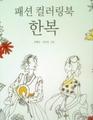 book 韓服カラーリングブック