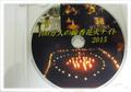 2015年、DVD版☆100万人の線香花火ナイト