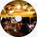2011年、DVD版☆100万人の線香花火ナイト