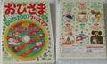 Z-139 おひさま DVD2007クリスマス