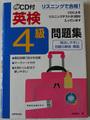 BK-122 英検4級 問題集(CD付き)