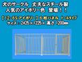 ワンワンサークル    12-6S アイボリー・グレー