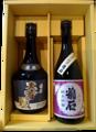 菊石醸し心ギフト(箱入)