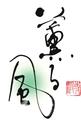 菊石生詰本醸造 薫る風 720ml(箱代込)