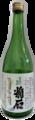 菊石山田錦純米原酒2020 720ml(箱入価格)