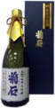 金賞受賞酒 菊石大吟醸(箱入)720ml