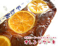 オレンジケーキ(大)
