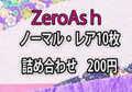 遊戯王「ZeroAsh 店長チョイス カード詰め合わせセット」10枚入り【レア以下対象品】
