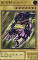 暗黒騎士ガイア UTR [PH-52]