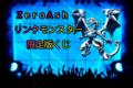 遊戯王「ZeroAshくじ」リンクモンスター限定版 1回100円 第3弾 (お一人様30パックまで)