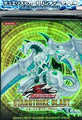 4ポケファイル「遊戯王ファイブディーズ ・シューティング・スター・ドラゴン」