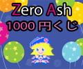 遊戯王「ZeroAshくじ」1回1000円 パート3(1人20パック限定)