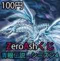 遊戯王「ZeroAsh くじ」1回100円 青眼伝説シーズン4(1人20パック限定)