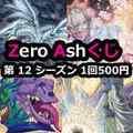 遊戯王「ZeroAshくじ」1回500円 シーズン12(1人20パック限定)