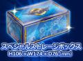【遊戯王】LINK VRAINS BOX スペシャルストレージボックス【ゆうパック対象品】