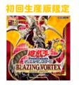 【遊戯王】初回生産版「BLAZING VORTEX」1箱【未開封・ゆうパック対象品】