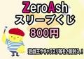 遊戯王「Zero Ash スリーブくじ」第8弾 1回800円(購入制限なし)