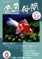 月刊 金魚仲間    3/4月合併号