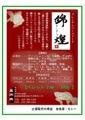 錦煌 2㎜ ペレット  500g<浮上性>  レターパック