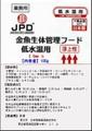 金魚生体管理フード  低水温用 100g(浮)