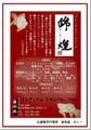 錦煌 1㎏       ミディアムクランブル   レターパック